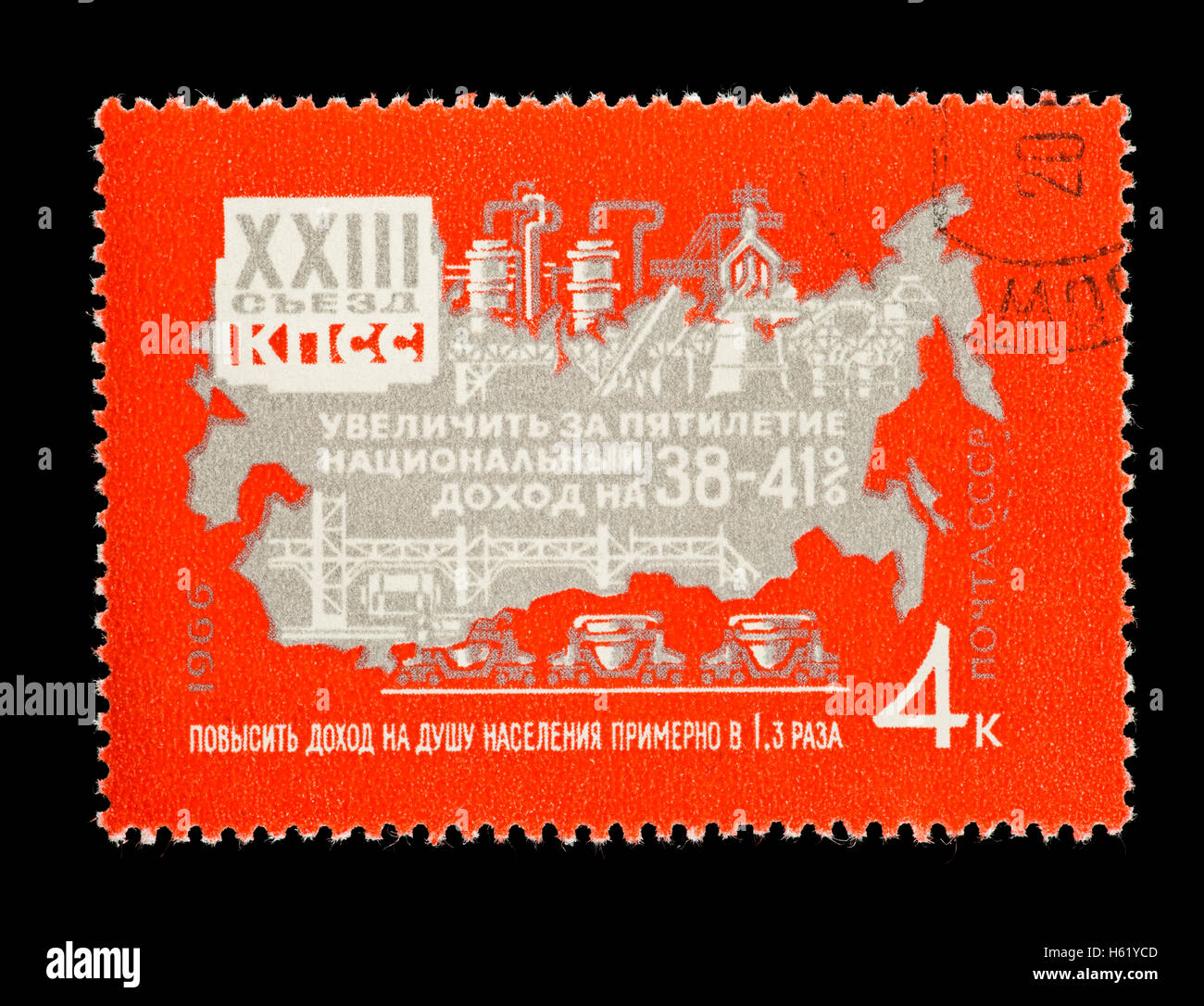 Postage Stamp From The Soviet Union Depicting A Country Map And