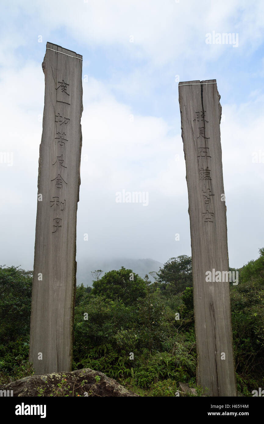 Two wooden steles with texts in Chinese at the Wisdom Path on the Lantau Island in Hong Kong, China. Stock Photo