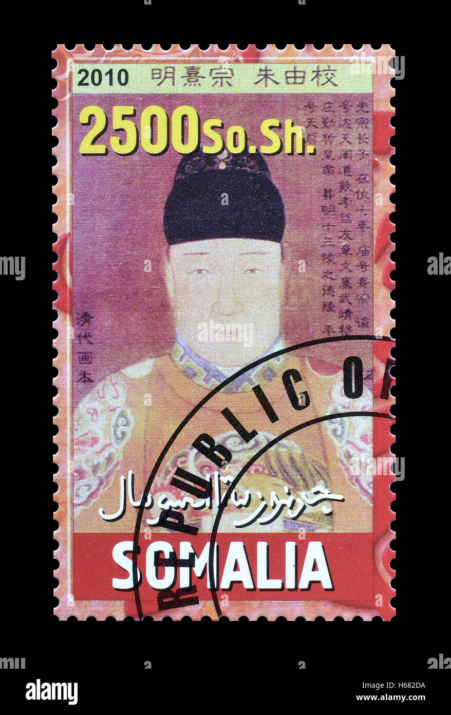 Somalia stamp 2010 Stock Photo