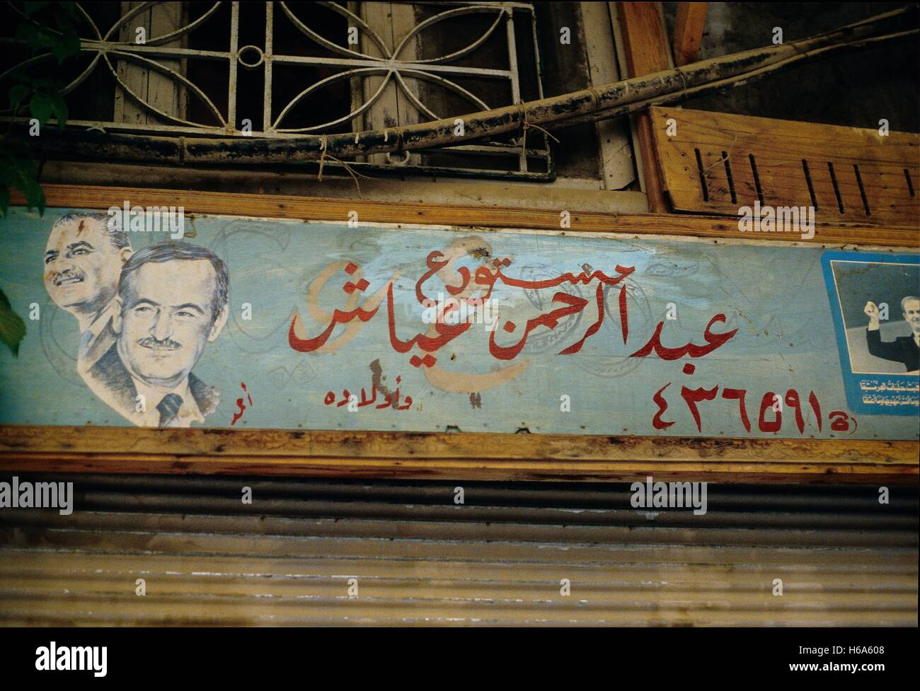 On the company sign of the warehouse of 'Abdel-Rahman Ayasah & Söhne' are depictions of the Egyptian - Stock Image