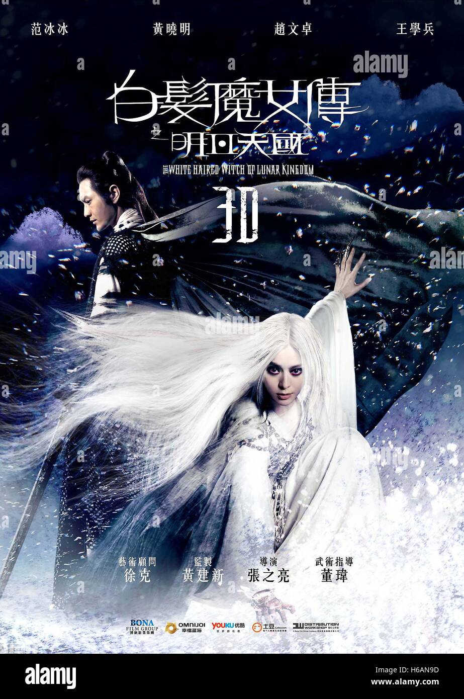 MOVIE POSTER THE WHITE HAIRED WITCH OF LUNAR KINGDOM (2014) - Stock Image
