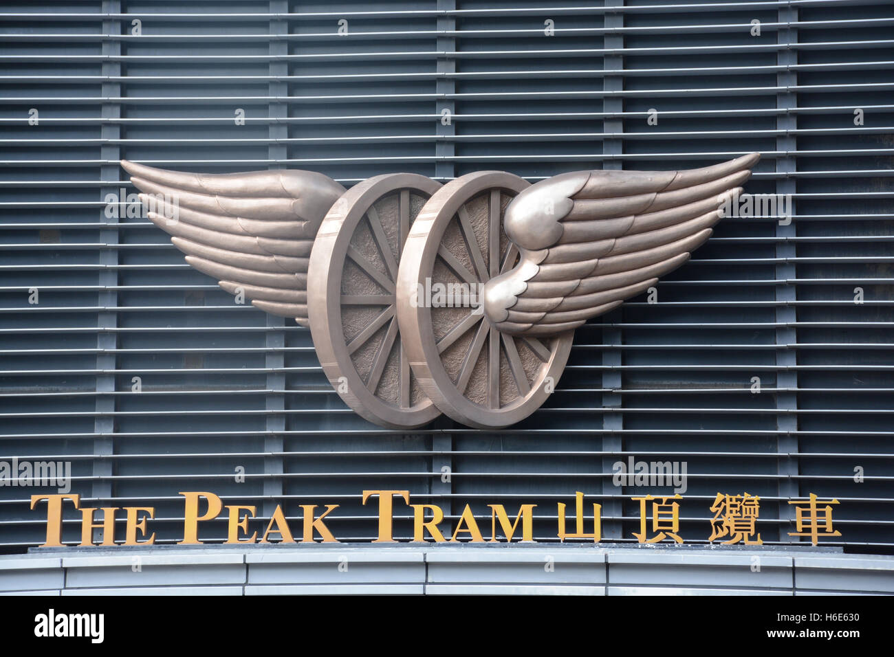 The Peak Tram station Honk Kong island China - Stock Image
