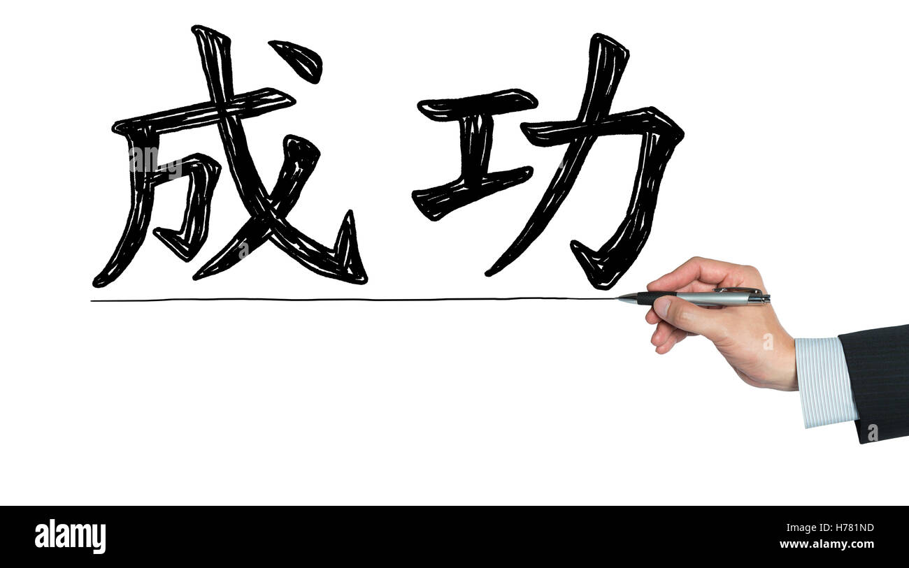 Chinese Writing Cut Out Stock Images Pictures Alamy