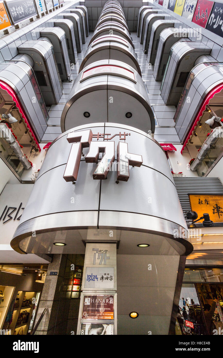 Japan, Tokyo, Ginza, Chuo-Dori. View directly upwards of famous steel columned building, 4-6-18 Ginza, with famous - Stock Image