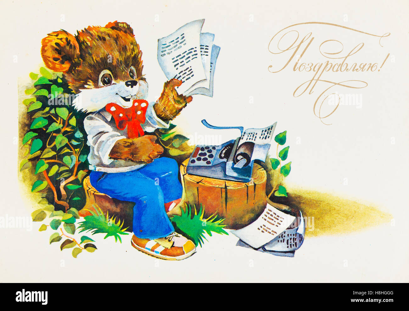 USSR - CIRCA 1989: Reproduction of antique postcard shows bear in jeans, shirt and bow print on a typewriter, sitting - Stock Image