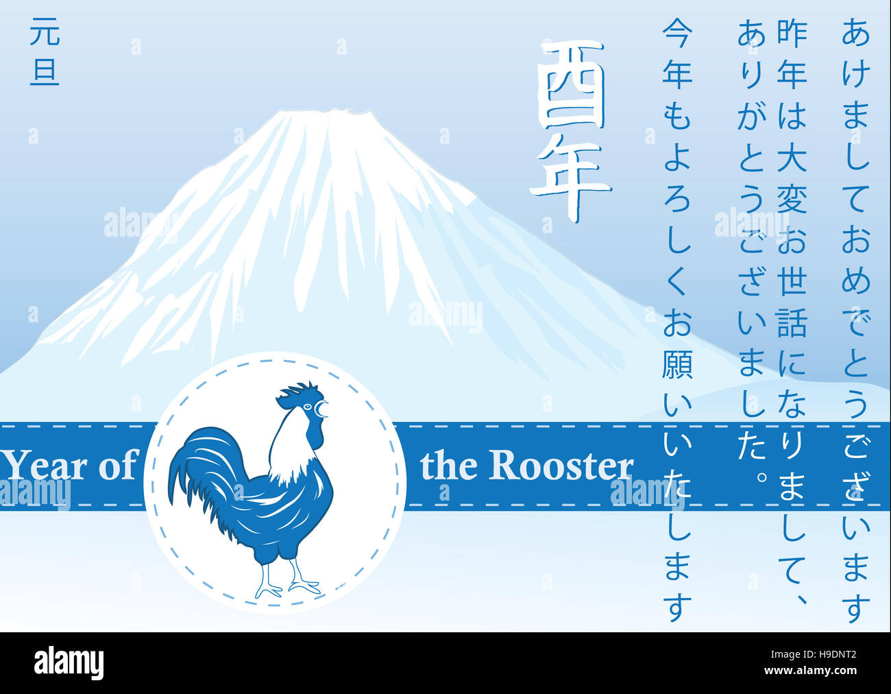 Year Of The Rooster Japanese New Year Greeting Card 2017 Text