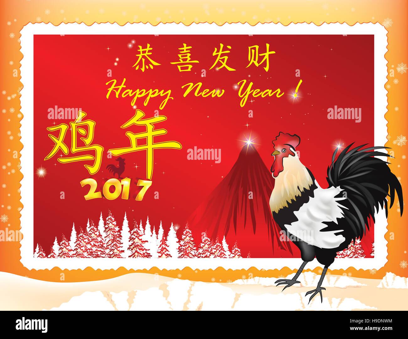тренировочная открытка китайского нового года 2017 ведь повседневной