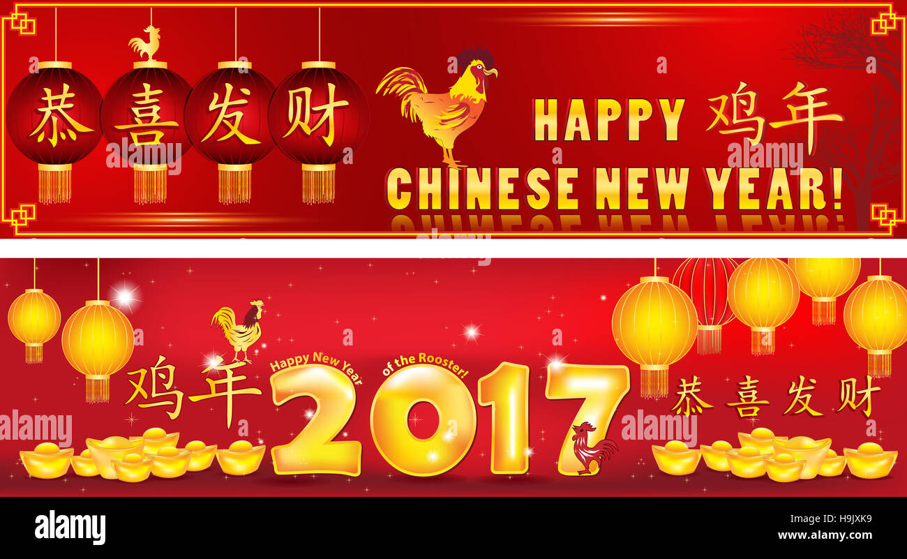 set of banners for 2017 chinese new year of the rooster chinese text translation