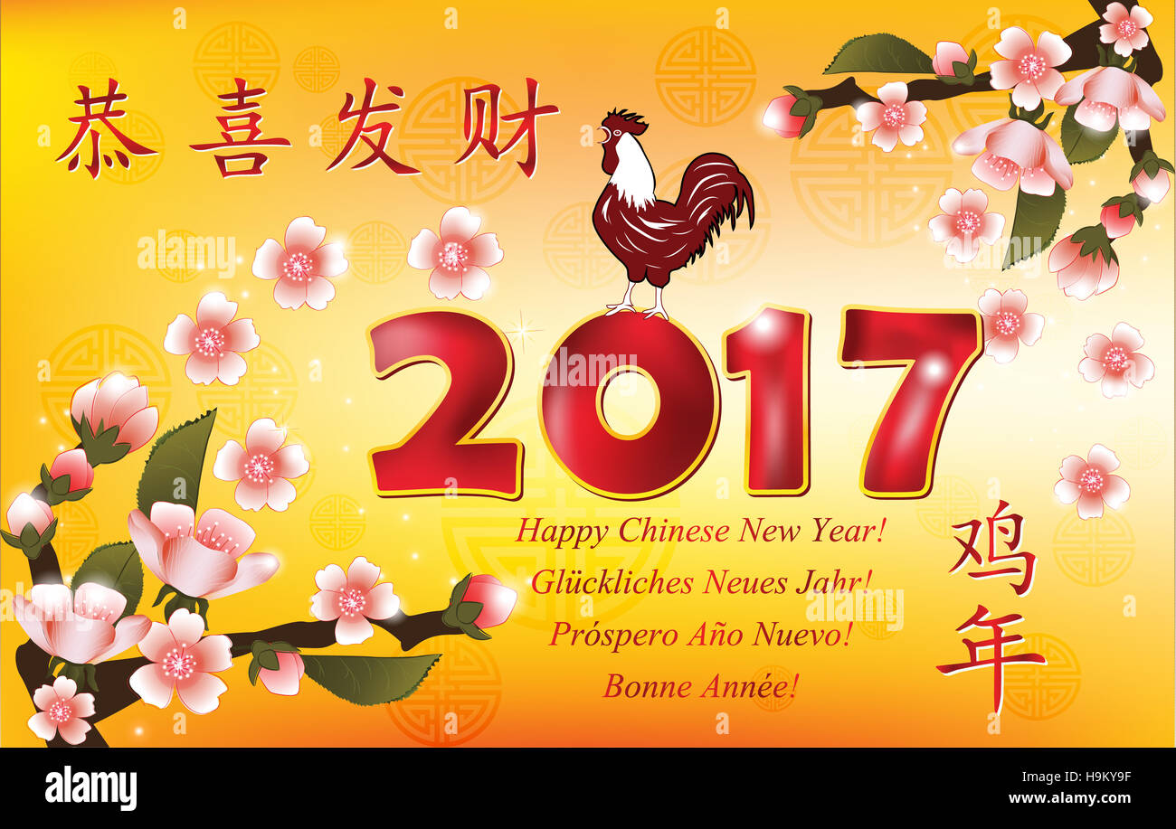 2017 Chinese New Year Greeting Card In Many Languages Text Stock