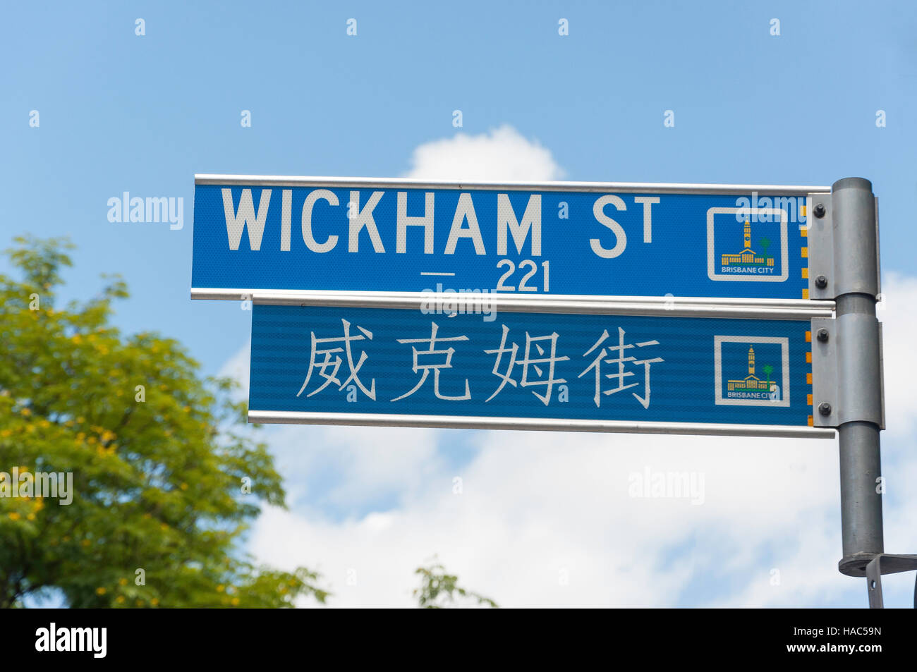 Chinese street sign in Chinatown, Wickham Street, Fortitude Valley, Brisbane, Queensland, Australia - Stock Image
