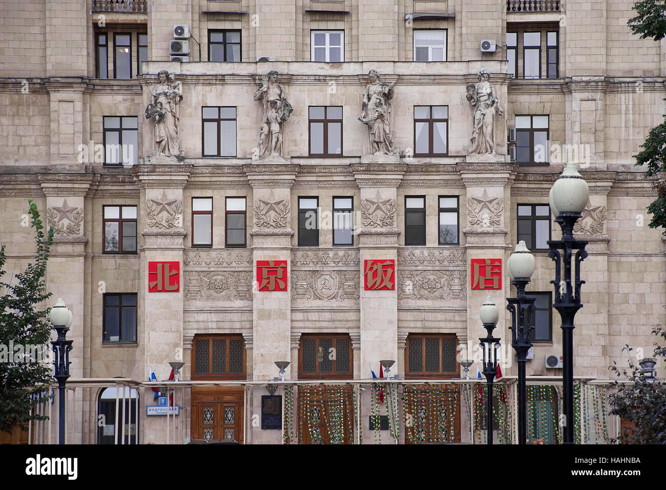 Moscow, Moscow region, RUSSIA - Sep 17.2016: Facade of the Stalinist skyscraper at Borovitskaya area. The scenery - Stock Image
