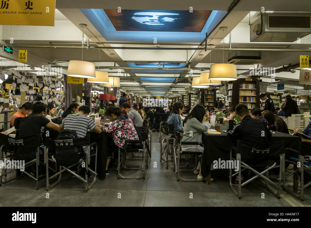 Librairie Avant Garde, Bookshop, Nanjing, Jiangsu, China Stock Photo
