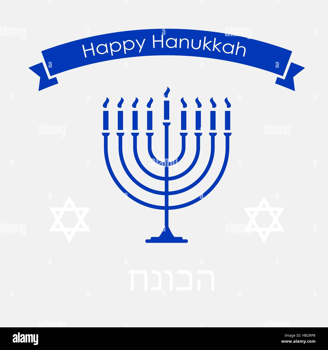 Happy Hanukkah Jewish Tradition Holiday Greeting Symbol Judaism