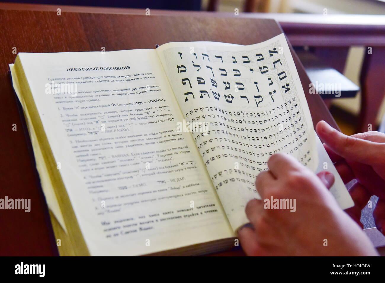 Pyatigorsk, Russia. 8th Dec, 2016. A siddur, a Jewish prayer book, at the Pyatigorsk synagogue. © Anton Podgaiko/TASS/Alamy - Stock Image