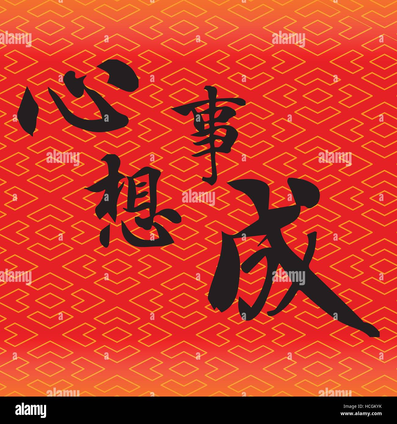 Chinese Character For Good Fortunechinese New Year Stock Vector