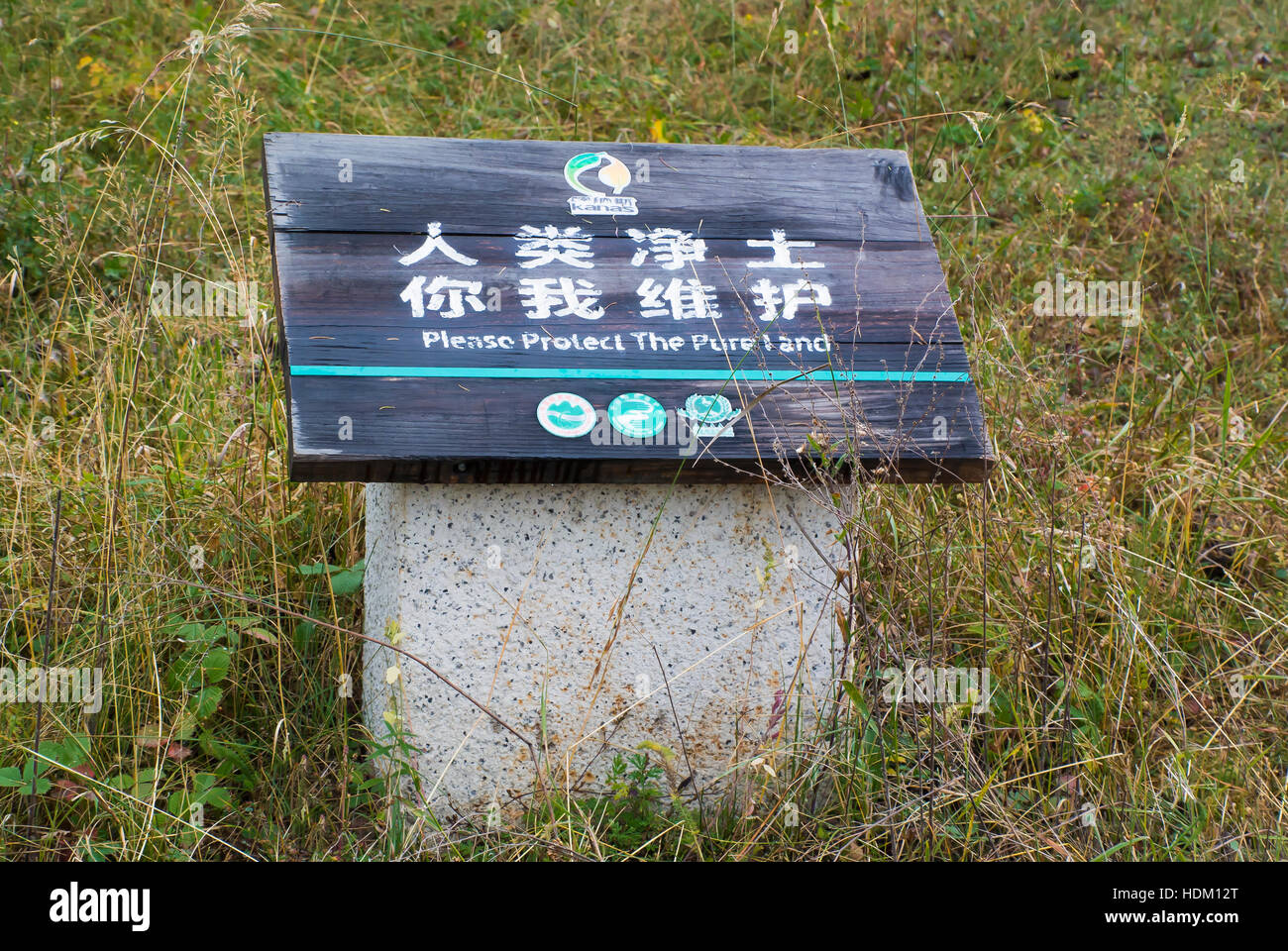 Sign Posted in Lawn - Kanas Region, China - Stock Image