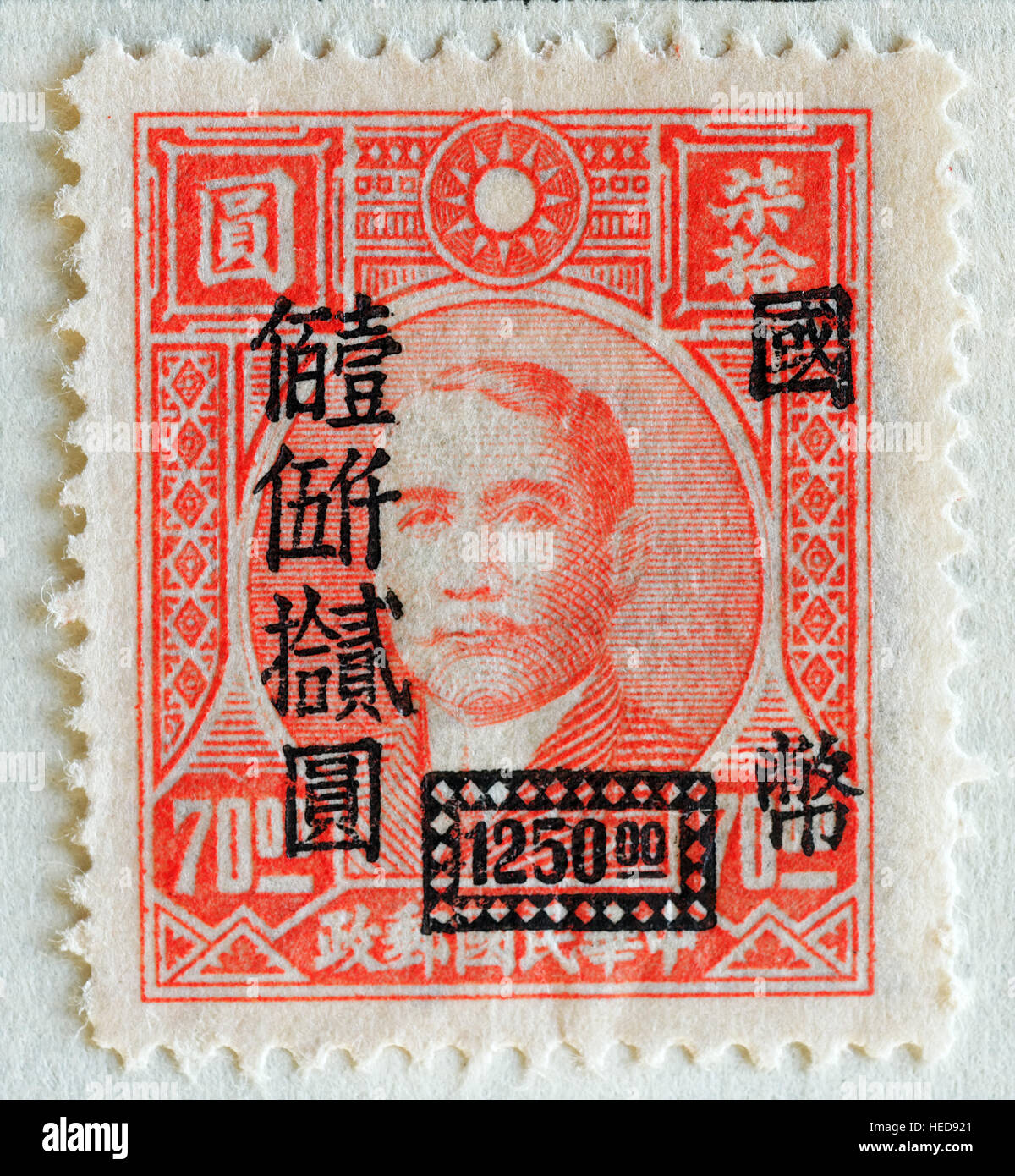 A Chinese Sun Yat Sen stamp overprinted $1250 on $70 from 1947 - Stock Image
