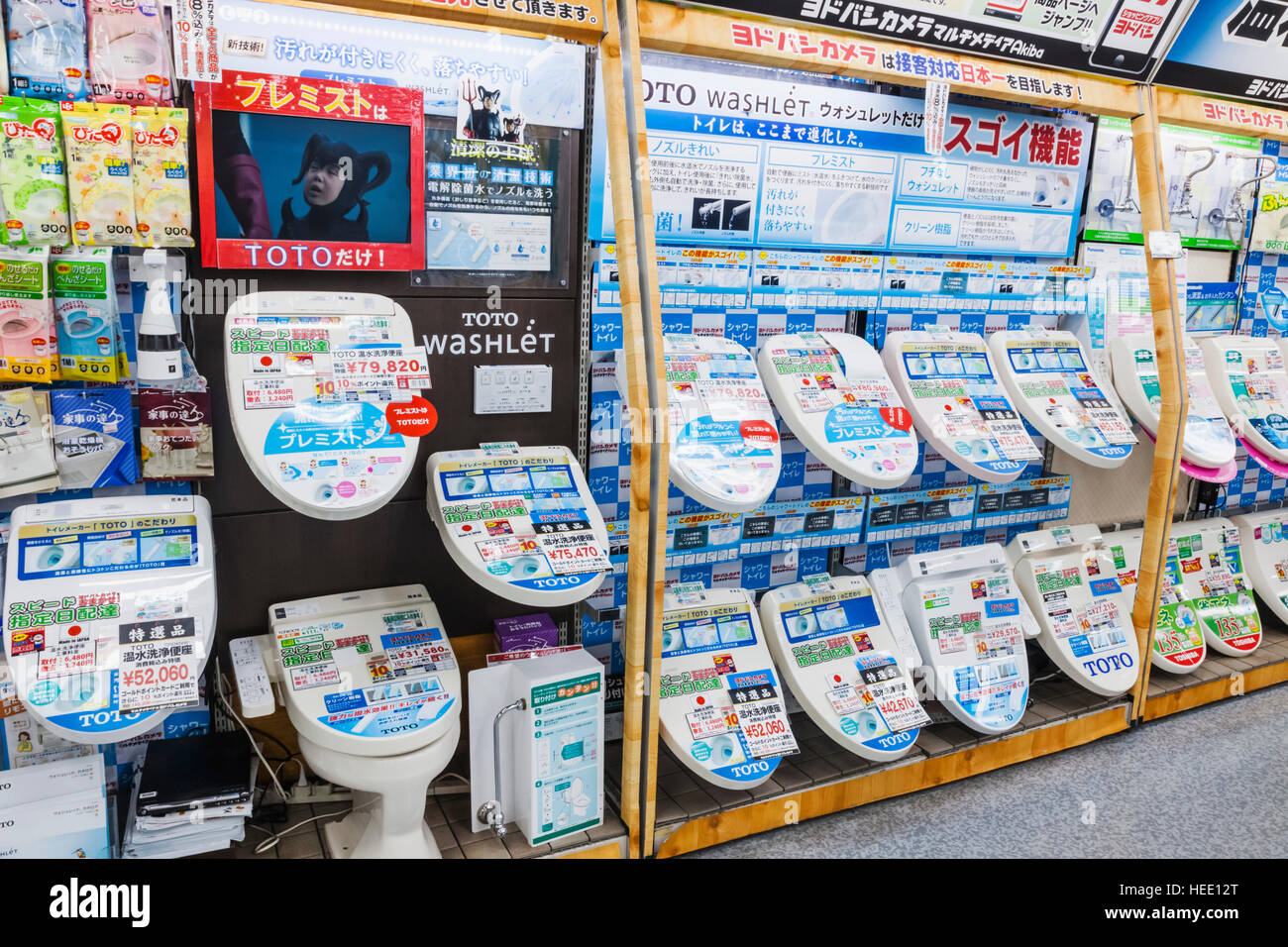 Japanese Toilets Stock Photos & Japanese Toilets Stock Images - Alamy