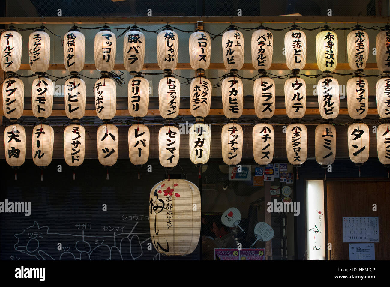 Japanese lanterns, Kyoto, Japan Stock Photo
