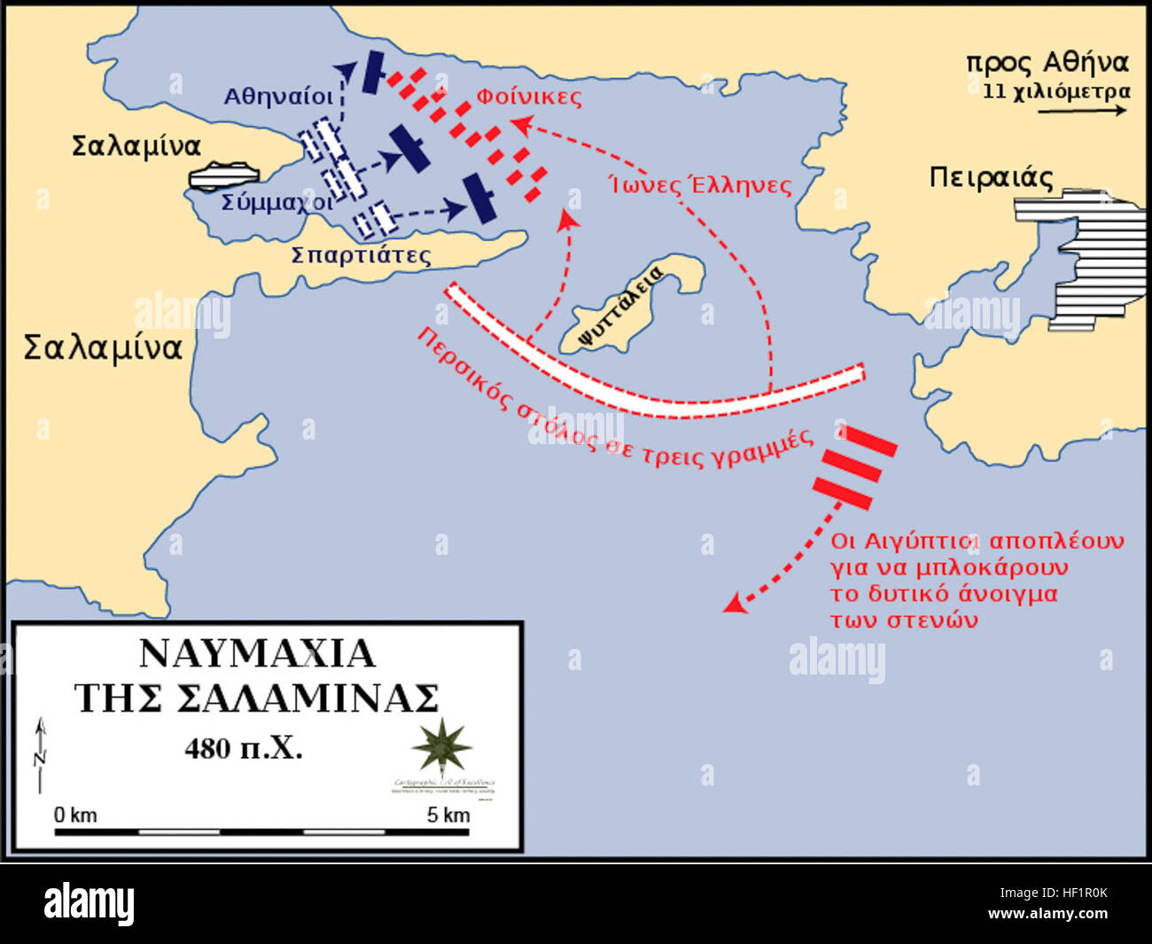 Battle Of Salamis Stock Photos Battle Of Salamis Stock Images Alamy