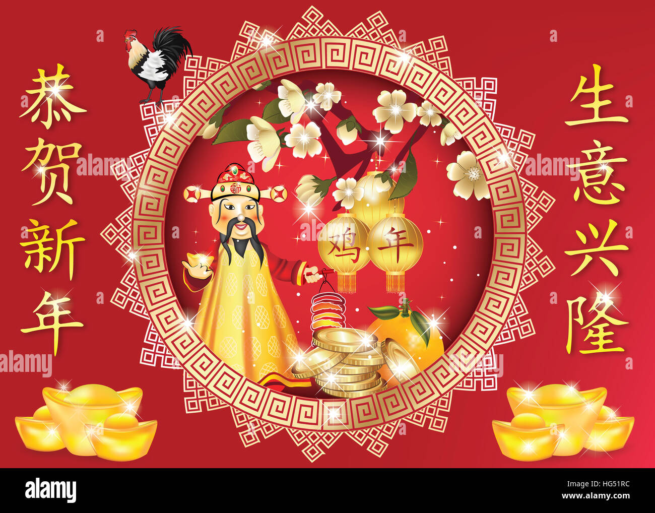 2017 business chinese new year greeting card for print containing god of wealth