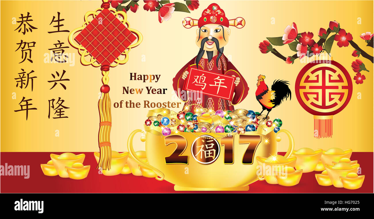 Business 2017 chinese new year greeting card for print containing business 2017 chinese new year greeting card for print containing god of wealth m4hsunfo