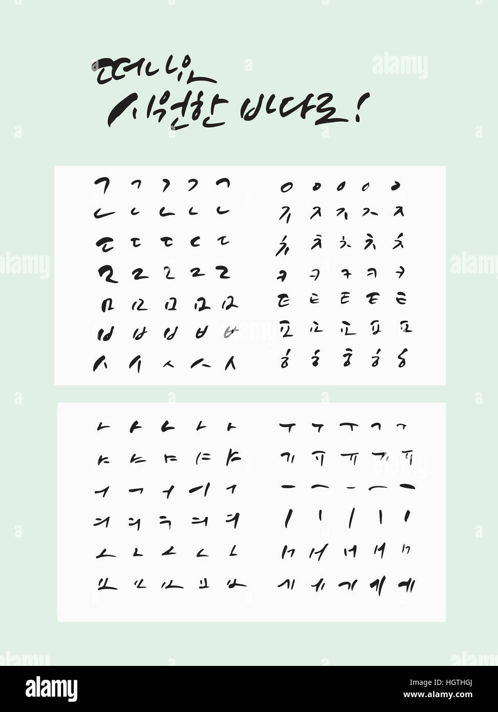 Calligraphic Korean message and Korean alphabet letters
