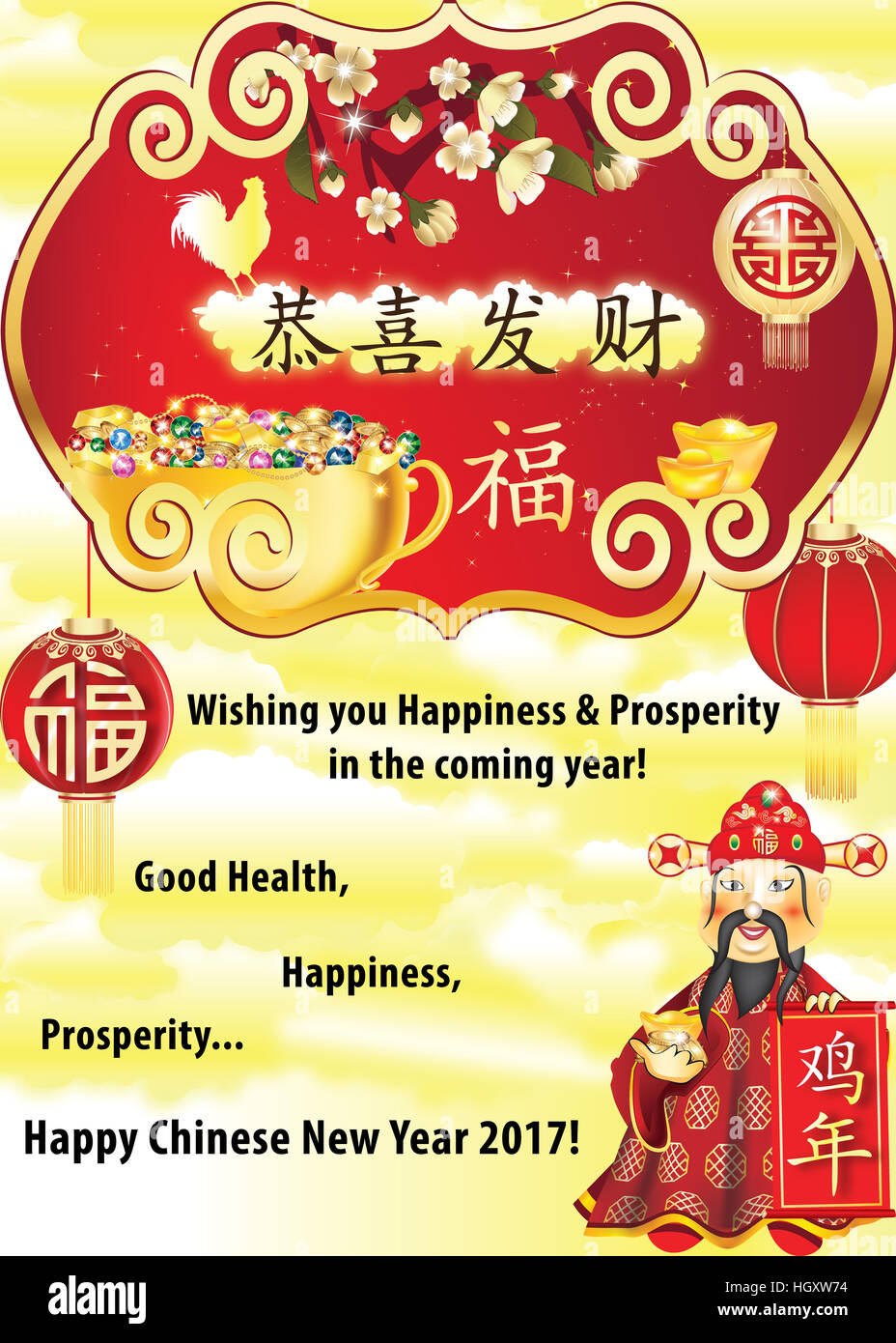 printable chinese new year 2017 greeting card chinese text congratulations and prosperity gong