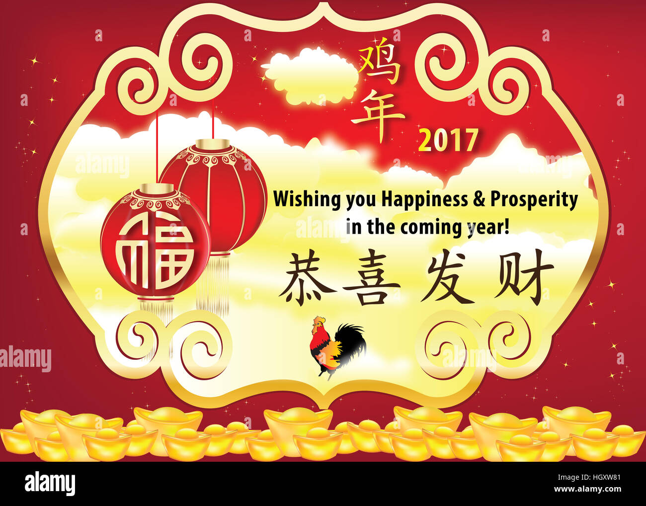 wishes for chinese new year of the rooster 2017 gong xi fa cai chinese characters printable greeting card with paper lantern