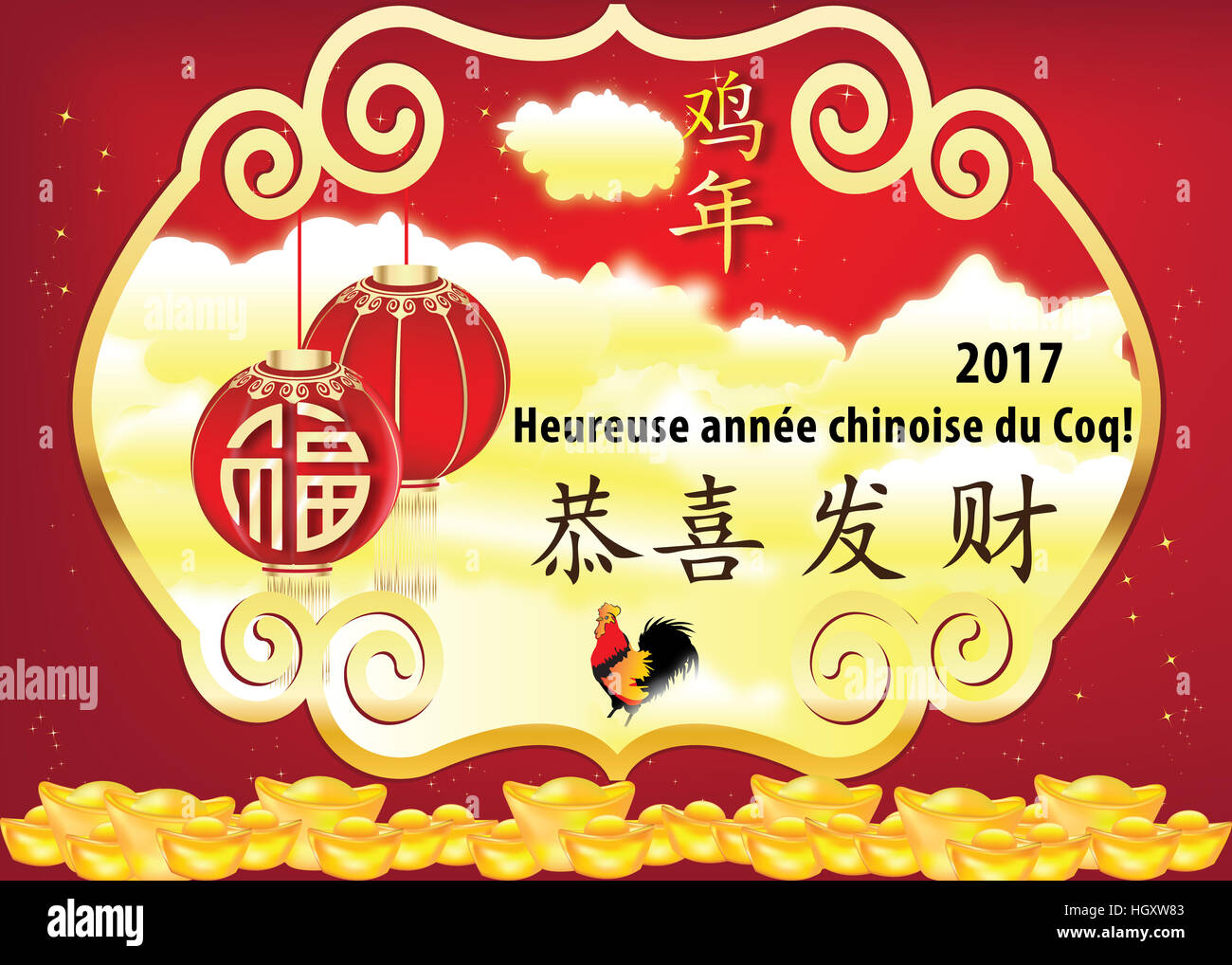 Happy Chinese New Year Of The Rooster French Printable Greeting