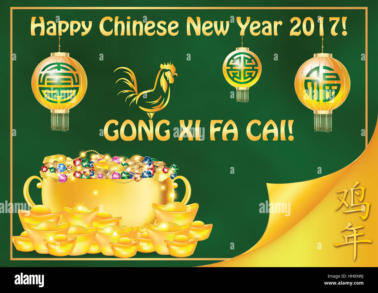 gong xi fa cai happy chinese new year 2017 year of the rooster greeting card with paper lanterns treasure bowl golden ingot