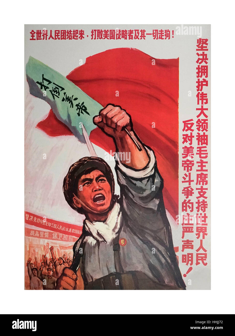 1960's PROPAGANDA CHINESE REVOLUTION VINTAGE POSTER China's Great Proletarian Cultural Revolution - Stock Image