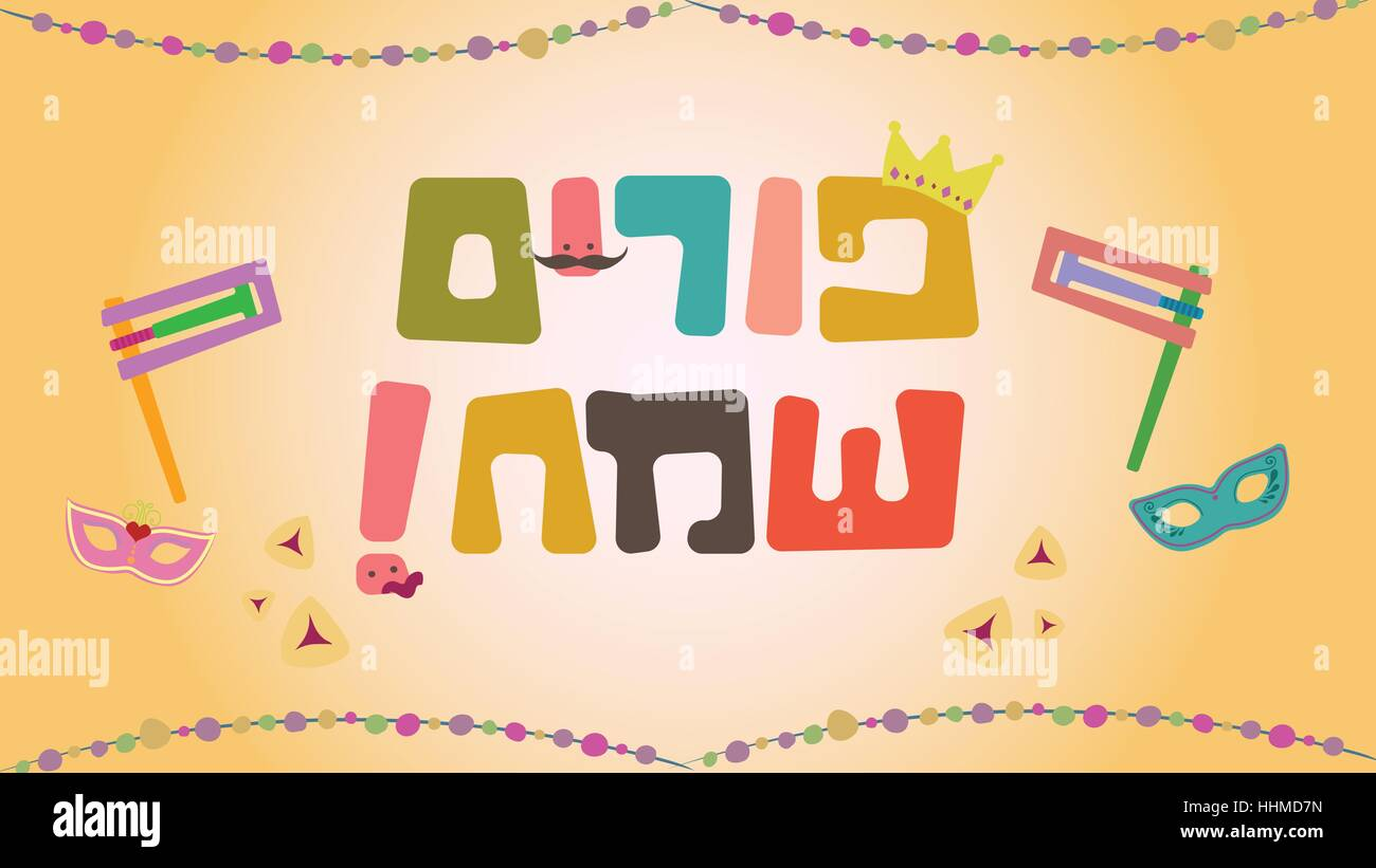 happy purim greeting card in hebrew traditional instruments: noisemaker, masks, hamman tashan and more - Stock Vector