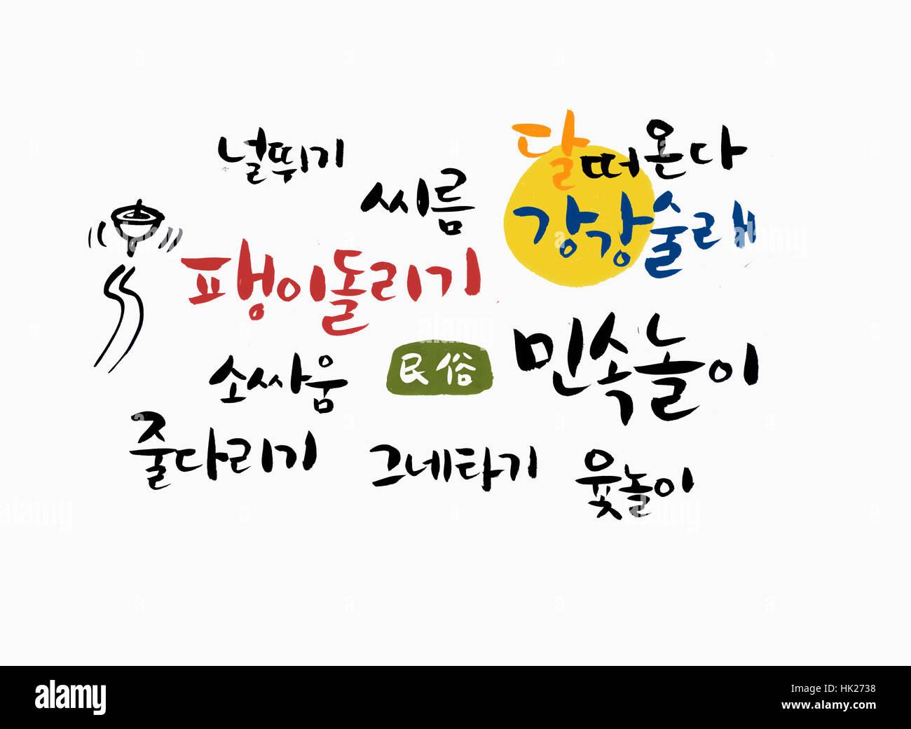 chuseok korean festival days - Stock Image