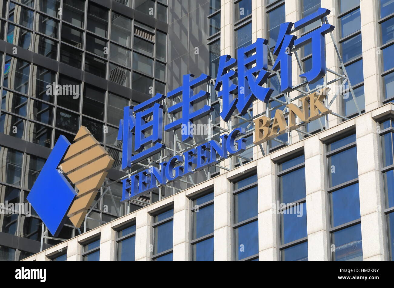 Hengfeng bank. Hengfeng bank is a Chinese bank also known as Evergrowing Bank. Stock Photo