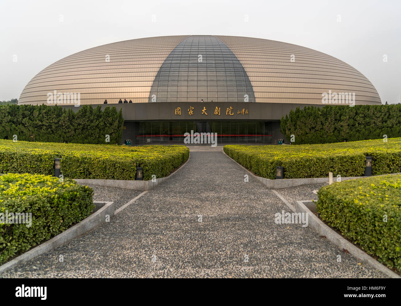 Art Museum, National Centre for the Performing Arts, Beijing, China - Stock Image