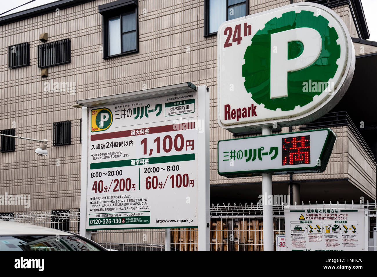 24h Payable car park tariff and sign showing 'Full', Kyoto, Japan - Stock Image