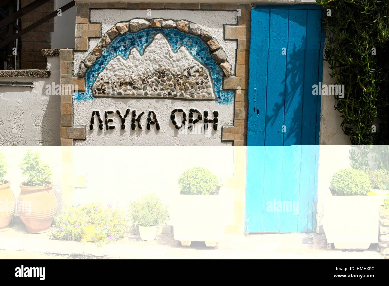 Wall and door in Chora Sfakion, Crete, Greece. The text means ''White Mountains'', Lefka Ori - Stock Image