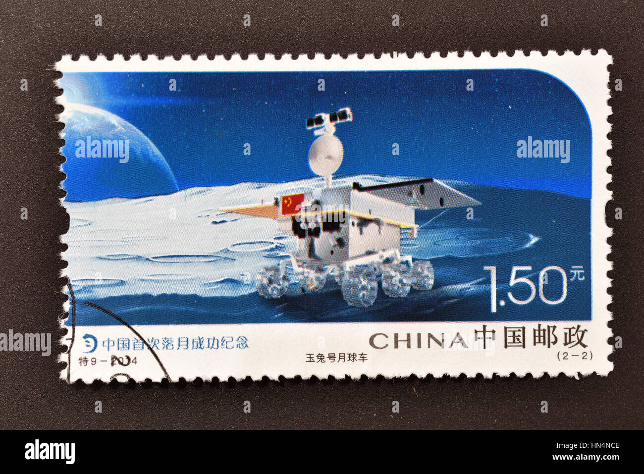 CHINA - CIRCA 2014:A stamp printed in China shows image of T9 Commemoration of the First Landing of Chinese Lunar - Stock Image