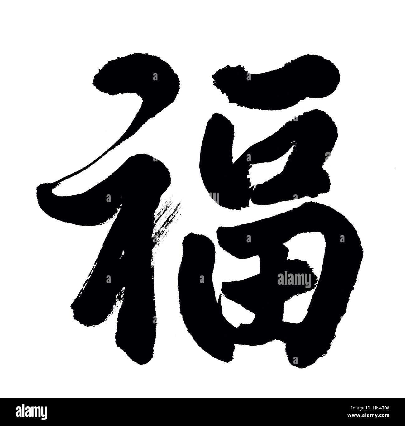 Traditional Chinese Character Fu Cut Out Stock Images Pictures Alamy