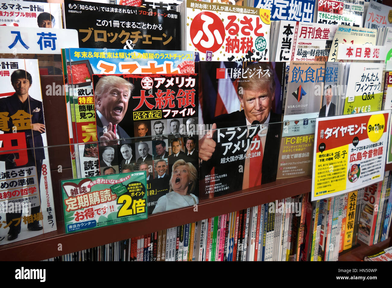 Shop, store selling comics and magazines, Hiroshima, Japan, Asia. Close-up of magazine cover with US president Donald - Stock Image