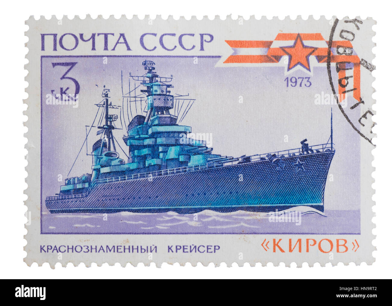 USSR - about 1973: Add, stamps, seals in the  shows krasnozn - Stock Image