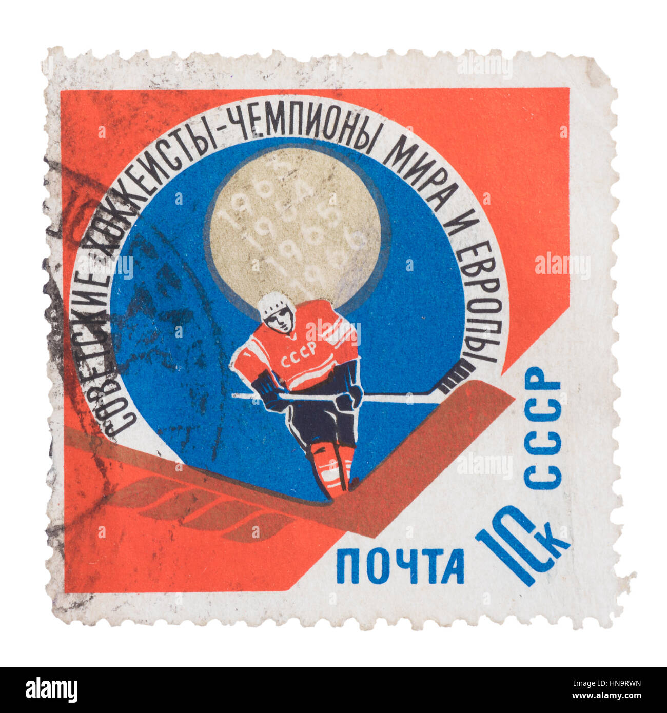 RUSSIA - CIRCA 1966: post stamp printed in USSR soviet union s - Stock Image