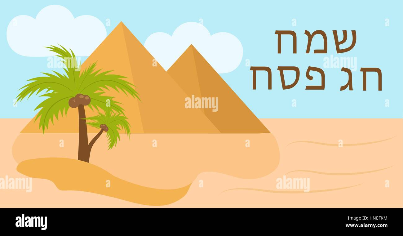 Passover greeting card with the Egyptian pyramids. Holiday Jewish exodus from Egypt. Pesach template for your design. - Stock Vector