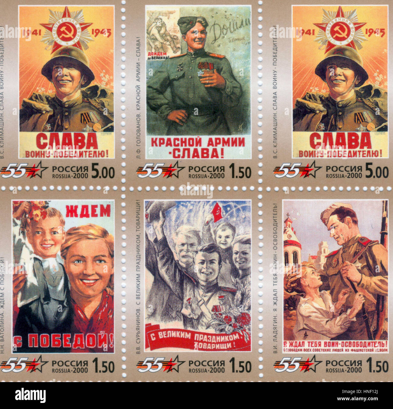 RUSSIAN STAMPS 55TH WAR ANNIVERSARY Stamps issued in  2000 to celebrate the 55th anniversary of the end of the Great - Stock Image