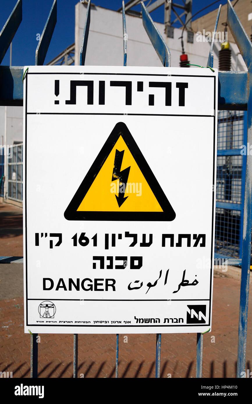 transformer station with warning sign, tel aviv, israel Stock Photo