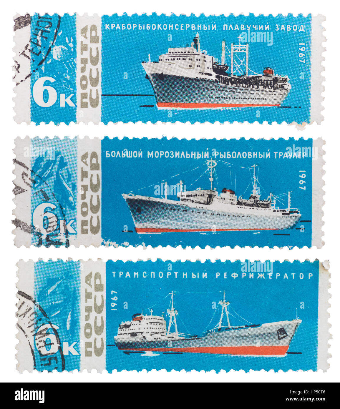 USSR 1967: a set of postage stamps - Stock Image
