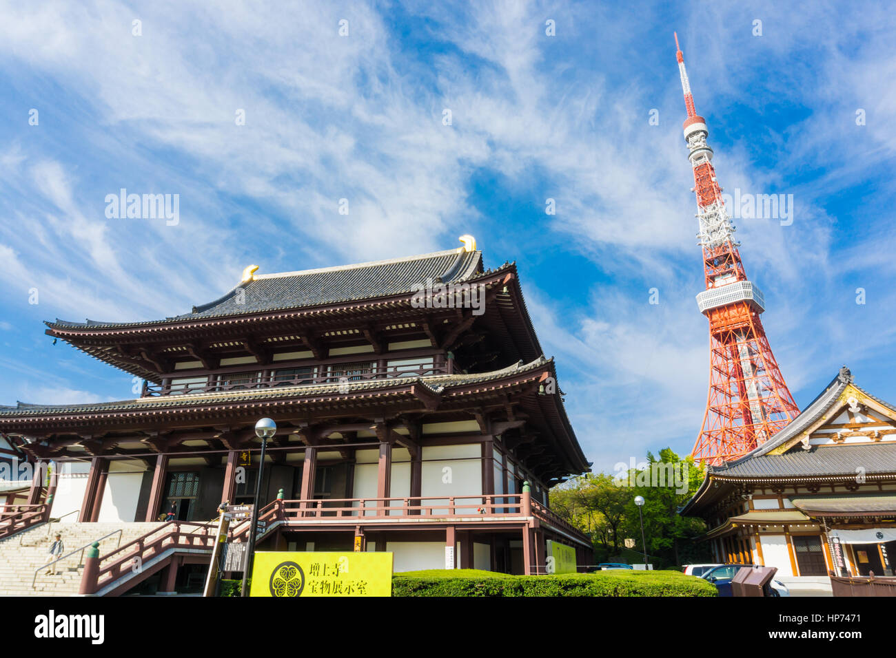 View of Zojo ji Temple and tokyo Tower Blue sky, Tokyo, Japan. Stock Photo