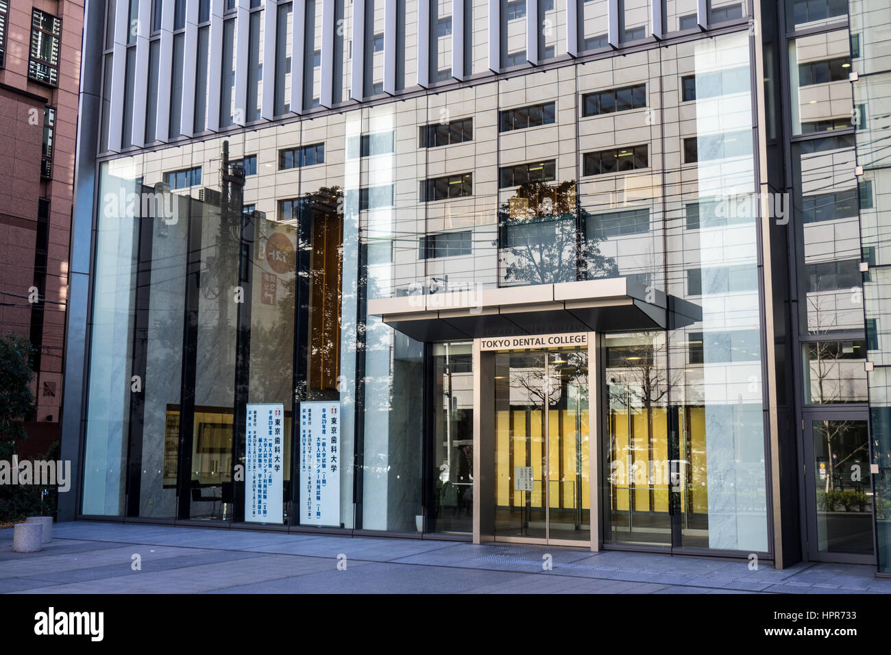 Entrance to the Tokyo Dental College. Stock Photo