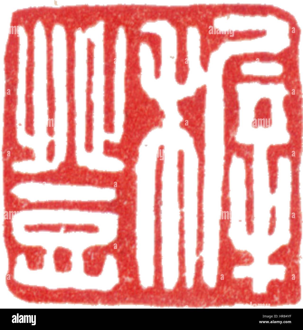 Wang Zhideng seals (given name stylised) - Stock Image